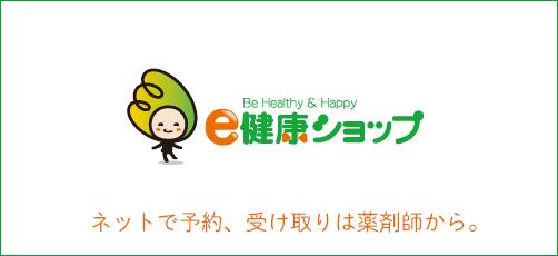 e-健康ショッピング