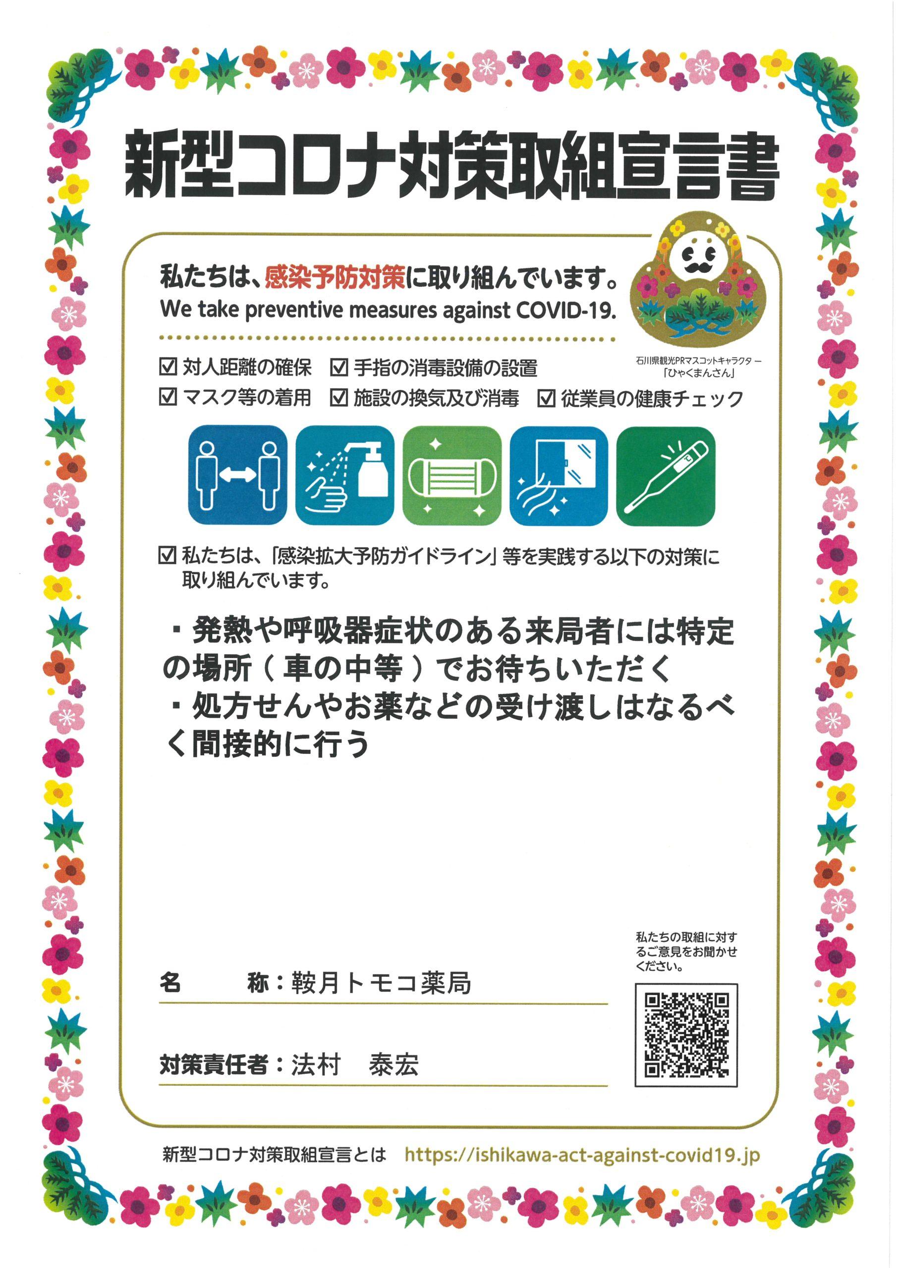 MX-3150FN_20200929_092226_0001
