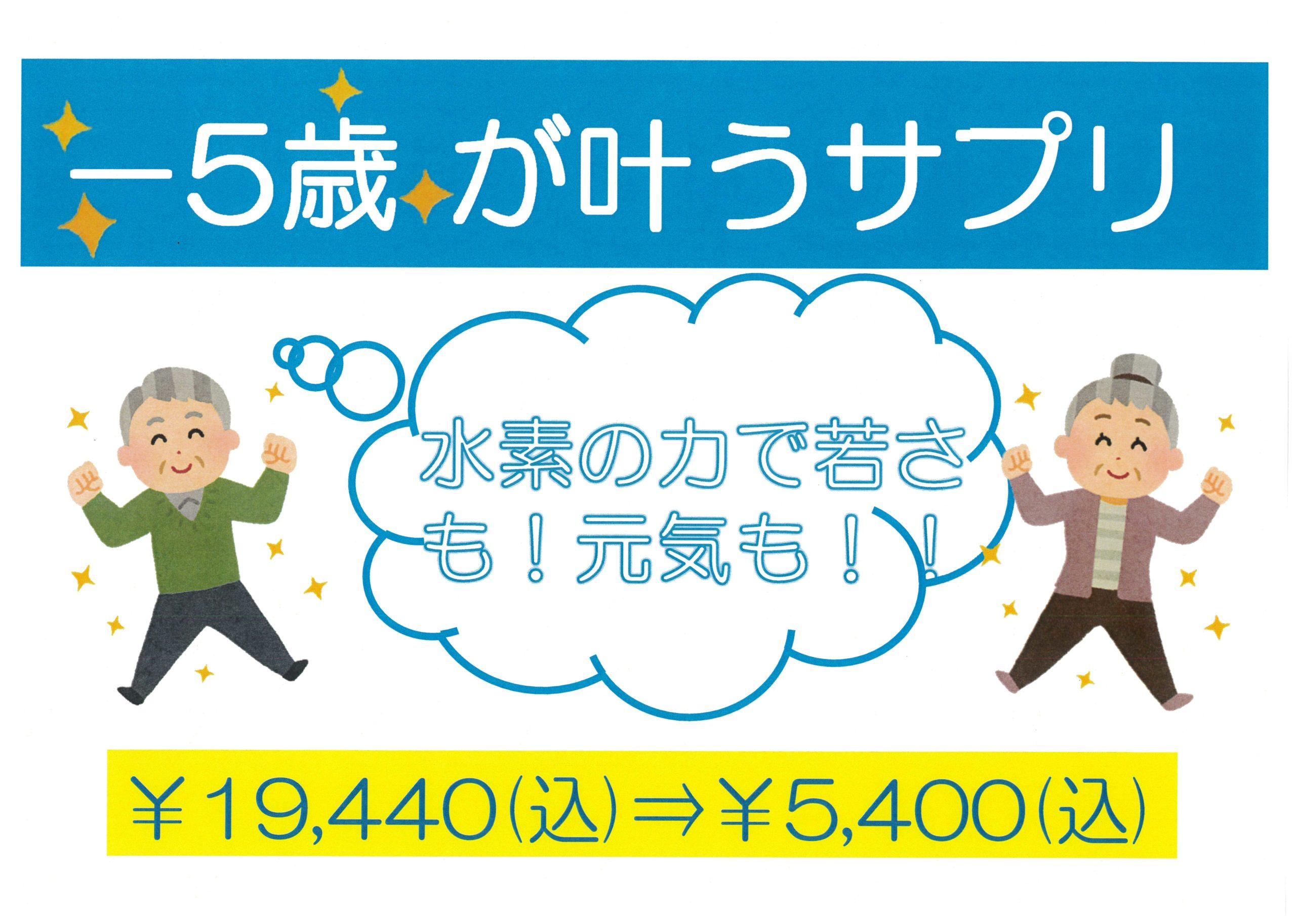 キャンペーンお知らせページ②